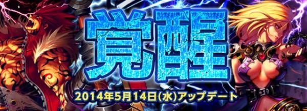 アクションオンラインゲーム『KRITIKA:クリティカ』 各キャラクターのスキルが大幅にパワーアップする「覚醒」システム