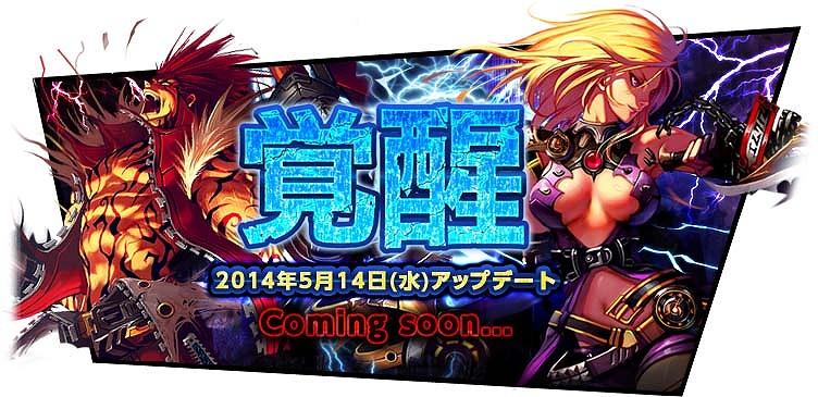 アクションオンラインゲーム『KRITIKA:クリティカ』「覚醒」スキル一部紹介!