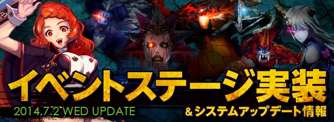 超アクションオンラインゲーム『 KRITIKA:クリティカ 』「曜日ステージ」「イベントステージ」 概要