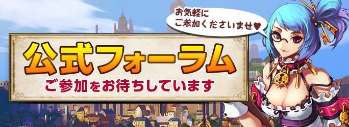 超アクションオンラインゲーム『 KRITIKA:クリティカ 』「第1回公式フォーラムイベント