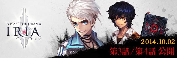 ほのぼの系無料オンラインRPG『マビノギ』THE DRAMA IRIA 2 第3~4話を公開