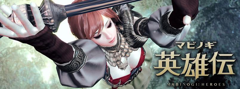 基本プレイ無料のアクションMMORPG『マビノギ英雄伝』