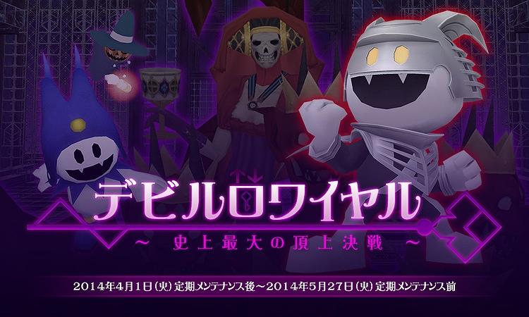 『 真・女神転生IMAGINE 』7周年特別イベント「デビルロワイヤル~史上最大の頂上決戦~」を開始