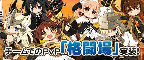 ブラウザ型MMORPG『MazeMyth(メイズミス)』PVPコンテンツ追加!ポイントを集めてアバターをゲットだぜ!