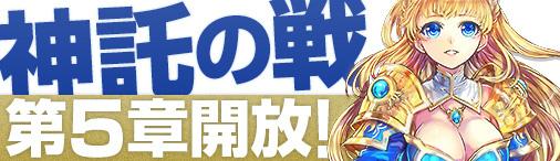 宴会できるブラウザRPG『神創詩篇ミッドガルド・サーガ』 イベント「神託の戦」第5章を開放