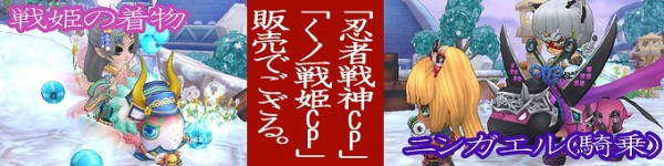 『ミルキー・ラッシュ』華麗に舞い忍ぶ!「くノ一戦姫CP」「忍者戦神CP」を期間限定販売