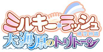 『ミルキー・ラッシュ』大海原のトリトーン」ロゴ公開!
