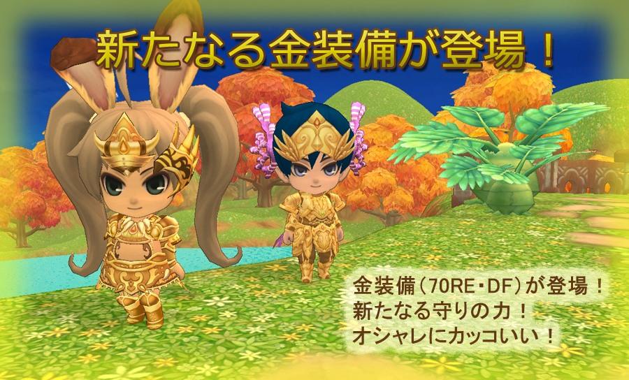 みんな可愛いオンラインゲーム『ミルキー・ラッシュ』 強化4大キャンペーン~夏の陣~開催!