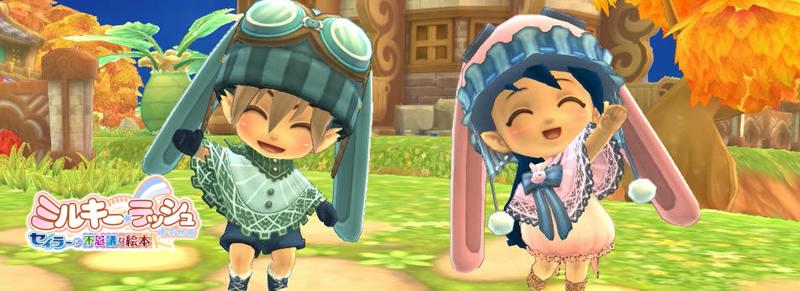 みんな可愛いオンラインゲーム『ミルキー・ラッシュ~晴空物語~』