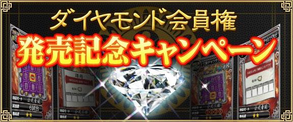 『 セガNET麻雀MJ 』ダイヤモンド会員権発売記念キャンペーン!