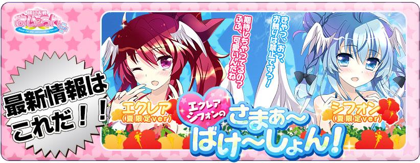 『桃色大戦ぱいろん+』「シフォン(夏限定ver.)」と「エクレア(夏限定ver.)」を実装!