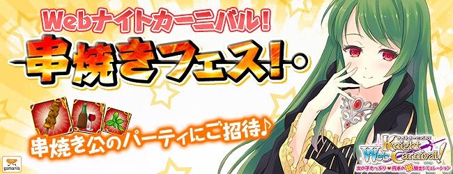 『WEBナイトカーニバル』「串焼きフェス!」に参加して、「新姫騎士カード」をゲット!