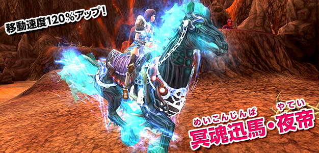 『 プライドオブソウル ~輪廻の章~ 』 冥魂迅馬の宝箱 新登場!「夜帝」