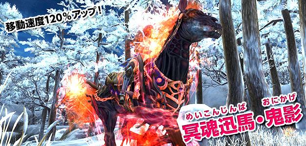 『 プライドオブソウル ~輪廻の章~ 』 冥魂迅馬の宝箱 新登場!「鬼影」