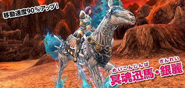 『 プライドオブソウル ~輪廻の章~ 』 冥魂迅馬の宝箱 新登場!「銀麗」