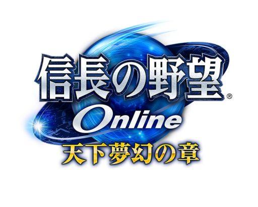 『信長の野望 Online』「決戦前夜キャンペーン」10月15日(水)より開催