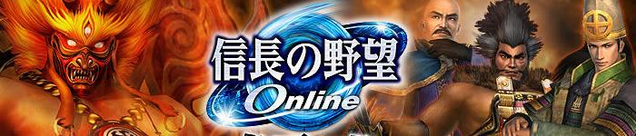 和風オンラインMMORPG『信長の野望 Online』