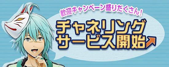 人気MMORPG『鬼斬:おにぎり』「チャネリングサービス開始記念キャンペーン」