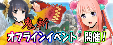 人気オンラインゲーム『鬼斬:おにぎり』 「鬼斬オフラインイベント」開催!