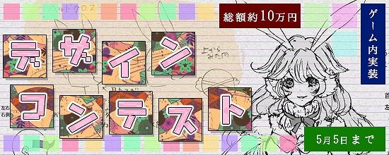 人気オンラインゲーム『 鬼斬:おにぎり 』