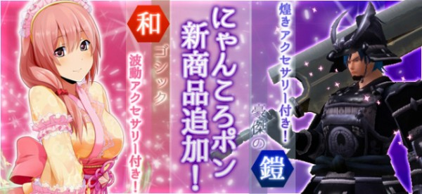 『 鬼斬:おにぎり 』 「にゃんころポン」に新アバター&能力付きアクセサリーが登場!