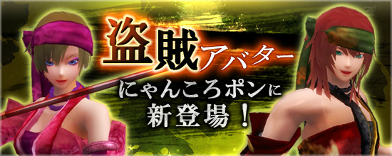 『鬼斬:おにぎり』「にゃんころポン」に新アバター&能力付きアクセサリーが登場!