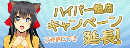 『鬼斬:おにぎり』「ハイパー露店キャンペーン」延長決定!