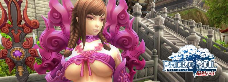 オンラインゲームで空中バトル『PRIDE OF SOUL:プライドオブソウル』