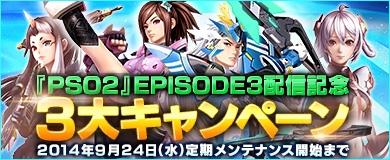 『ファンタシースターオンライン2:PSO2』「PSO2」3大キャンペーン詳細