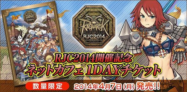 『 ラグナロクオンライン 』 「ラグナロクオンライン RJC2014開催記念 ネットカフェ1DAYチケット」が4月7日(月)発売