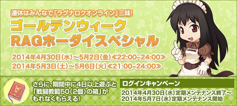 『ラグナロクオンライン』 無料プレイ「RAGホーダイ」で春イベントと「モンスターハウス」を楽しもう!