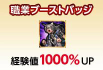 『 RED STONE:レッドストーン 』「Gold Experience ワールド FEVER」専用便利アイテム!