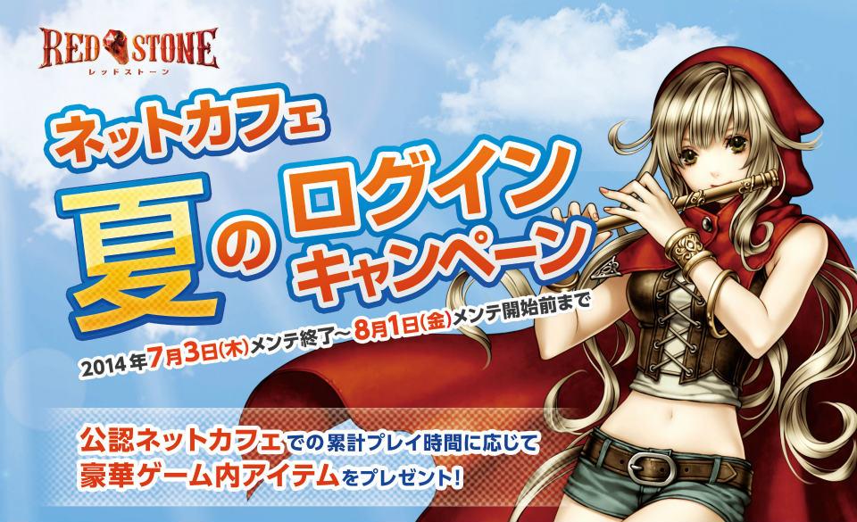 変身MMORPG『 RED STONE:レッドストーン 』「ネットカフェ 夏のログインキャンペーン」
