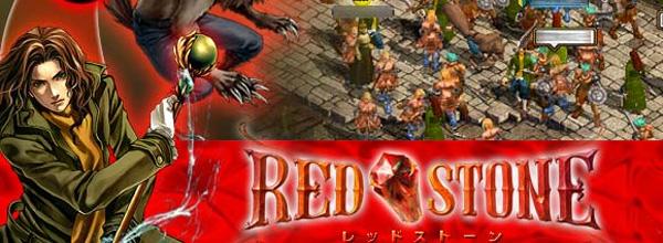 変身MMORPG『 RED STONE:レッドストーン 』