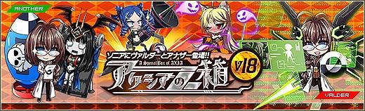 ブラウザオンラインゲーム『燐光のレムリア』「アクシアの箱V18」販売開始!