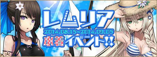 『燐光のレムリア』「SummerEvent2014」第二弾スタート