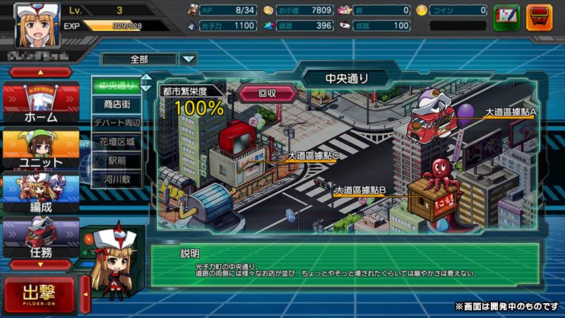 ブラウザシミュレーションゲーム『ロボットガールズZ』