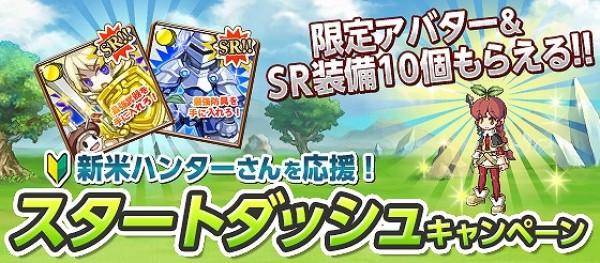 『剣と魔法のログレス』新米ハンターを応援!スタートダッシュキャンペーン!!