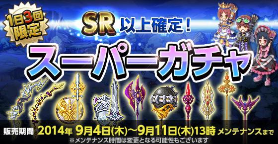 『剣と魔法のログレス』SR以上確定!「スーパーガチャ」発売