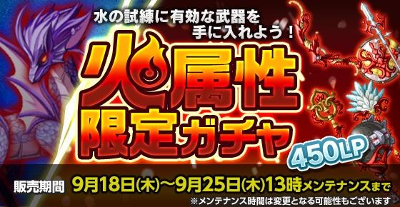 『剣と魔法のログレス』「火属性限定ガチャ」販売