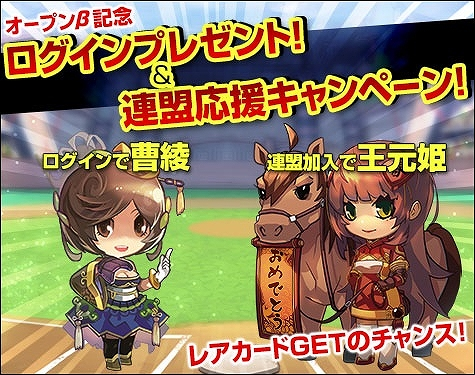 ブラウザ野球カードゲーム『三国ベースボール』激レアカードを手に入れよう!キャンペーン&イベント開催中!