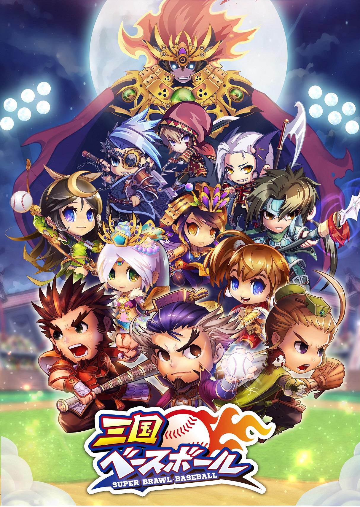 ブラウザ野球カードゲーム『三国ベースボール』7月8日プレイボール!