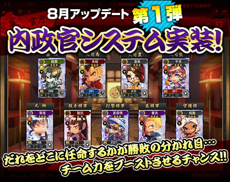 『三国ベースボール』夏の連続アップデート第1弾「内政官」実装!