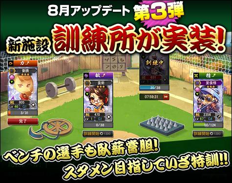 『三国ベースボール』夏の連続アップデート第三弾・「猛特訓」実装!