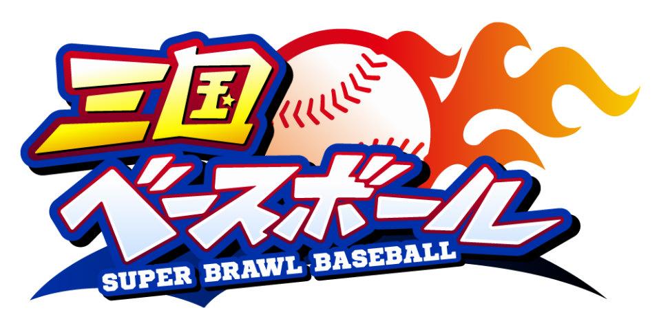 ブラウザ野球ゲーム『三国ベースボール』
