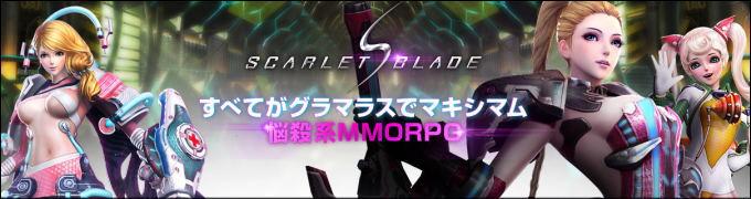 悩殺系ファンタジーオンラインゲーム『 スカーレットブレイド 』