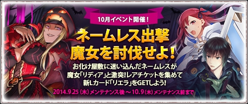 ブラウザオンラインゲーム『戦場のヴァルキュリアDUEL』「ネームレス出撃!魔女を討伐せよ!」が開催