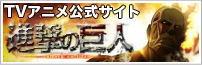 『進撃の巨人~反撃の翼~』TVアニメ「進撃の巨人」