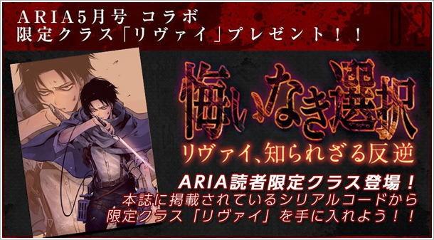 『進撃の巨人~反撃の翼~』月刊ARIA5月号コラボで限定「リヴァイ」プレゼント!