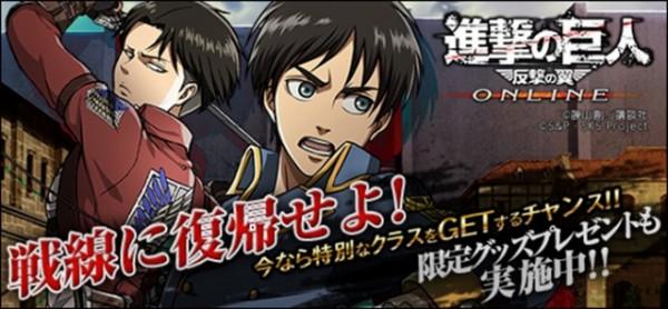 『進撃の巨人~反撃の翼~』 戦線に復帰せよ!特別ログインキャンペーン開催!